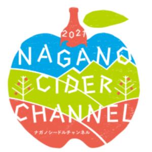 【Nagano Cider Monthly 2021】OnLine Cider Party Vol.3 配信のお知らせ 2021.9.3